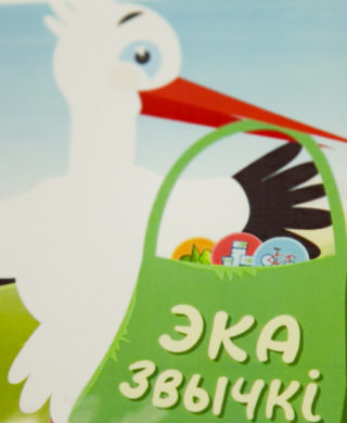 Belarusian animated films on climate change