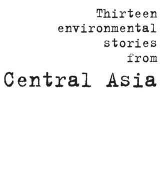 Thirteen environmental stories from Central Asia