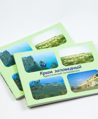 Tourist guide to Crimea's protected nature